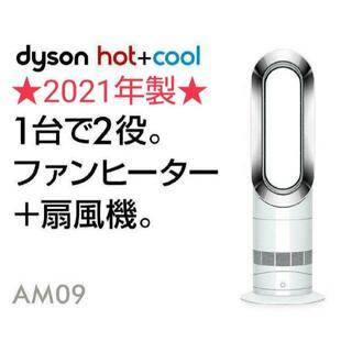 Dyson - 【新品未開封】★2021年製★ Dyson ダイソン Hot Cool AM09