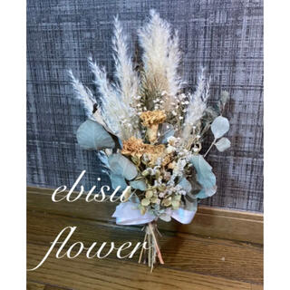 ドライフラワースワッグ 花束 パンパスグラス