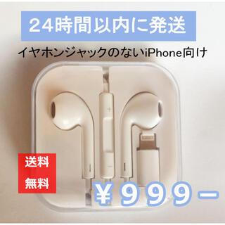 iPhone イヤホン Lightning端子 有線