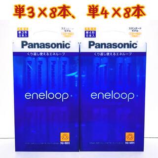 Panasonic - 【新品】エネループ 単3×8本、単4×8本