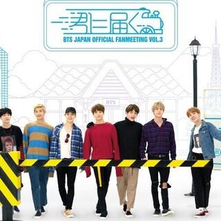 防弾少年団(BTS) - BTS JAPAN OFFICIAL FANMEETING ~君に届く~3枚組