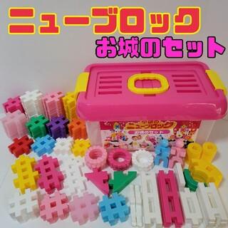 ガッケン(学研)の学研 ニューブロック 🏰お城のセット🏰(知育玩具)
