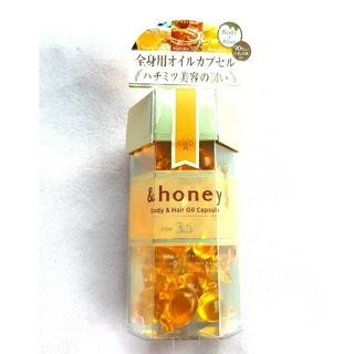 《お買い得★》新品 &honey ボディ&ヘア オイルカプセル3.5