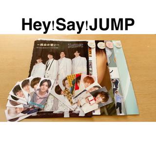 Hey! Say! JUMP - Hey!Say!JUMP 切り抜き/厚紙/デタカ