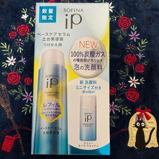 SOFINA - ソフィーナiP ベースケア セラム レフィル+洗顔ミニ セット(1セット)