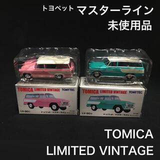 Takara Tomy - トミカ ミニカー リミテッド ヴィンテージ トヨペット マスターライン 未使用品