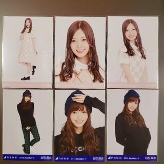 ノギザカフォーティーシックス(乃木坂46)の白石麻衣 生写真 2015DEC 2017SEP(アイドルグッズ)