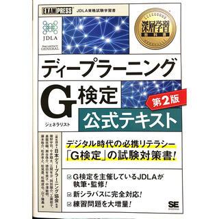 ディープラーニングG検定(ジェネラリスト)公式テキスト 第2版