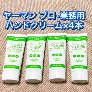 YA-MAN - 新品★プロ業務用 ハンドクリーム 4本セット ヤーマン 無香料