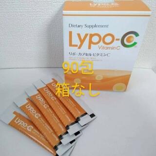 リポカプセルビタミンC Lypo-C 90包 匿名配送 在庫わずか