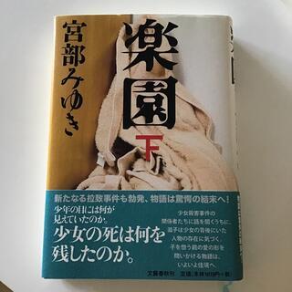 ブンゲイシュンジュウ(文藝春秋)の楽園 下(文学/小説)