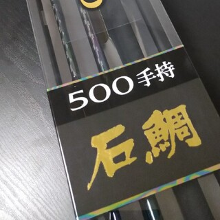 SHIMANO - 未使用品 イシダイリミテッド 手持ち500