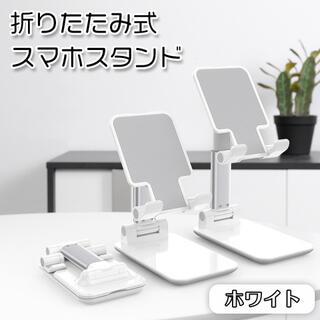 ホワイト スマホ タブレット 折りたたみ式 スタンド スイッチ コンパクト