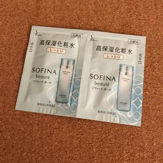 ソフィーナ(SOFINA)のサンプル ソフィーナ ボーテ 化粧水(サンプル/トライアルキット)