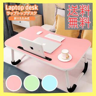 ローテーブル 折りたたみデスク 折畳み コンパクト 机 ミニテーブル デスク(ローテーブル)