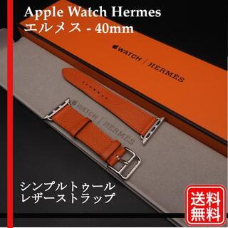 Hermes - Apple watch HERMES 40mm シンプルトゥール レザーバンド