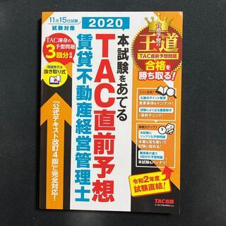 タックシュッパン(TAC出版)の本試験をあてるTAC直前予想賃貸不動産経営管理士2020(資格/検定)