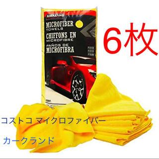 コストコ(コストコ)のコストコ マイクロファイバー(洗車・リペア用品)