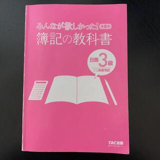 タックシュッパン(TAC出版)の「みんなが欲しかった簿記の教科書日商3級商業簿記」第8版(資格/検定)