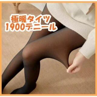 新品 ストッキング風 裏起毛 タイツ 黒 1900デニール 極暖 厚手 おしゃれ