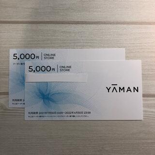 ヤーマン(YA-MAN)のヤーマン YA-MAN 株主優待割引券 5000円分×2(ショッピング)