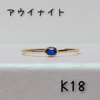 K18 アウイナイト リング(リング(指輪))