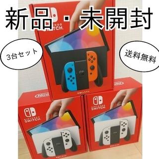Nintendo Switch - Nintendo Switch 有機ELモデル 合計3台