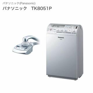 パナソニック(Panasonic)の新品未開封品  パナソニック  TK8051P-S  アルカリイオン整水器(浄水機)