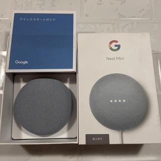 グーグル(Google)のグーグルネストミニ ブルー(スピーカー)