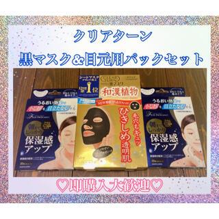 KOSE COSMEPORT - クリアターン 黒マスク1箱 目元用パック2箱