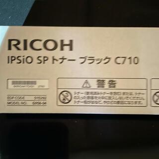 RICOH IPSiO トナー C710 ブラック