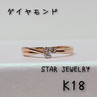 STAR JEWELRY - STAR JEWELRY K18 ダイヤモンド リング