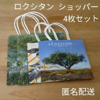 ロクシタン(L'OCCITANE)のL'OCCITANE ロクシタン ショッパー 4枚セット(ショップ袋)