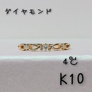 4℃ - 4℃ K10 ダイヤモンド リング