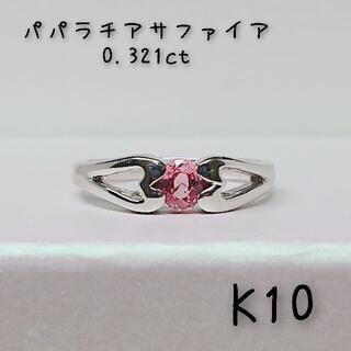 K10 サファイア(パパラチア) リング(リング(指輪))