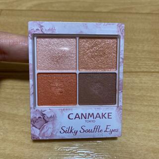 CANMAKE - キャンメイク(CANMAKE) シルキースフレアイズ 07(4.8g)