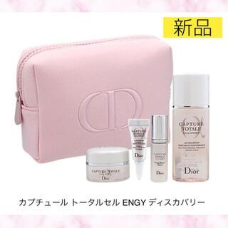 Christian Dior - ディオール Dior カプチュール トータルセルENGY ポーチセット