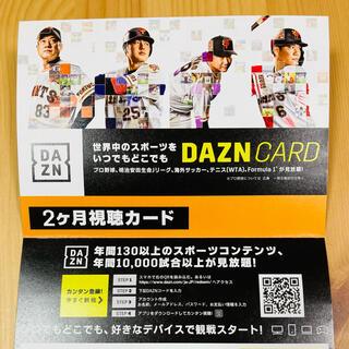 読売ジャイアンツ - DAZN ダゾーン 2ヶ月無料試聴カード