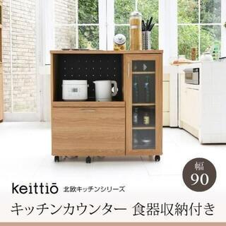 keittio(ケイッティオ)シリーズ☆食器収納付 キッチンカウンター 食器棚(キッチン収納)
