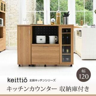 keittio(ケイッティオ)シリーズ☆キッチンカウンター 食器棚 レンジ台(キッチン収納)