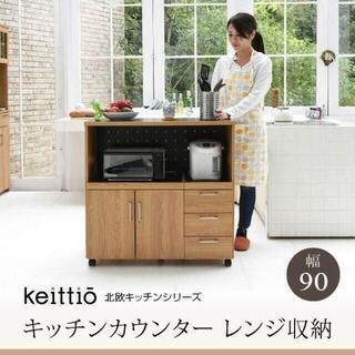 keittio(ケイッティオ)シリーズ☆キッチンカウンター レンジ台 幅90cm(キッチン収納)