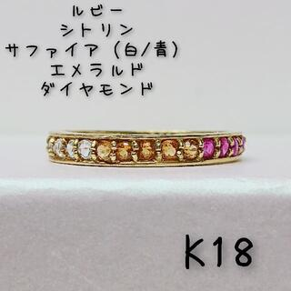 K18 マルチ リング エメラルド ルビー サファイア 他(リング(指輪))