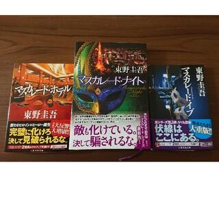 集英社 - マスカレード・ナイト マスカレード・ホテル マスカレード・イブ 3冊セット