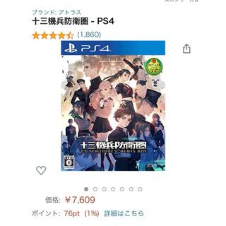 PlayStation4 - PS4 十三機兵防衛圏 中古