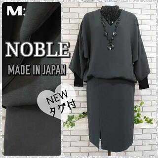 Noble - M:新品 ミディ ワンピース/ノーブル★タグ付き★チャコールグレー