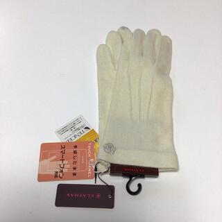 クレイサス(CLATHAS)の未使用●クレイサス オフホワイト  タッチパネル 上品な スマホ対応 手袋(手袋)