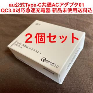 エーユー(au)の【2個セット】au純正Type-C共通ACアダプタ01急速充電器QC3.0対応(バッテリー/充電器)