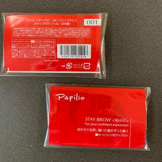 パピリオステイブロウ001ライトブラウンキャップ付きリフィル2本入 まゆ墨(アイブロウペンシル)