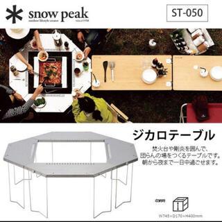 Snow Peak - 新品 スノーピーク ジカロテーブル