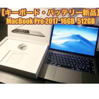 Mac (Apple) -  MacBook Pro 2017 13インチ 16GB  512GB